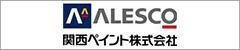 関西ペイント株式会社