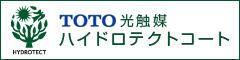 TOTO光触媒ハイドロテクトコート
