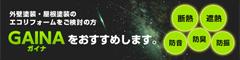 GAINA断熱セラミック日進産業
