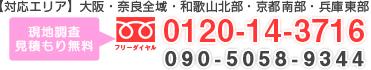 【対応エリア】大阪・奈良全域・和歌山北部・京都南部・兵庫東部 0120-14-3716