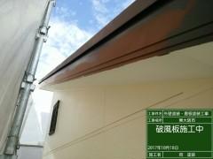 20171018111910-外壁塗装・屋根塗装工事[359]