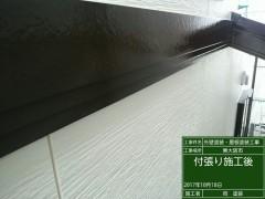 20171018160029-外壁塗装・屋根塗装工事[372]